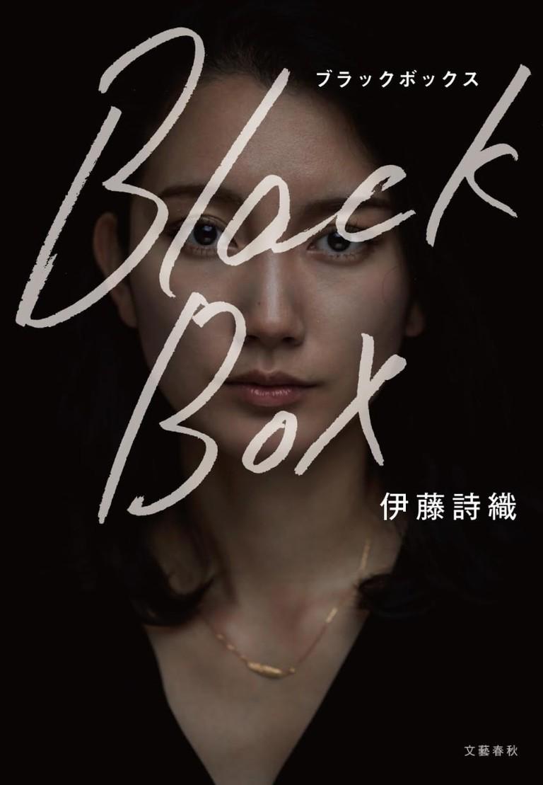 Black-Box_Ito-Shiori