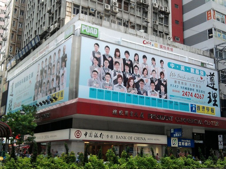 Celebrity tutors advertised on a billboard in Hong Kong