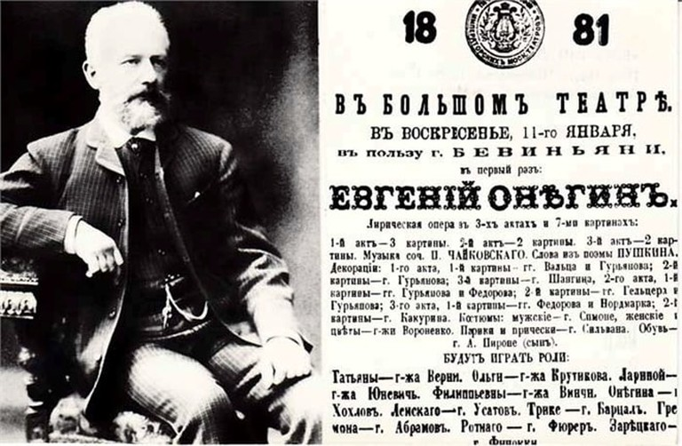 Poster for the Eugene Onegin premiere