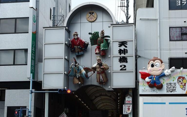 Tenjimbashi2_on_Tenjimbashisuji-Mall_osaka