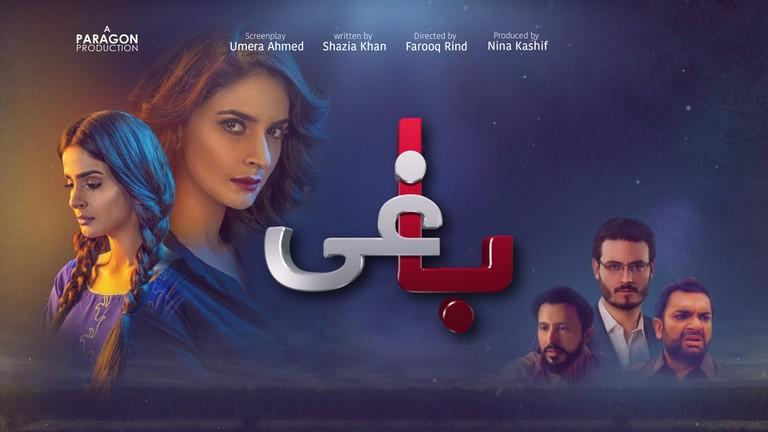 Baaghi_Pakistani Drama_ Nina Kashif_ Saba Qamar_ Urdu 1