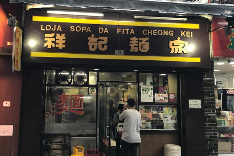 Cheon Kei Noodles Macau