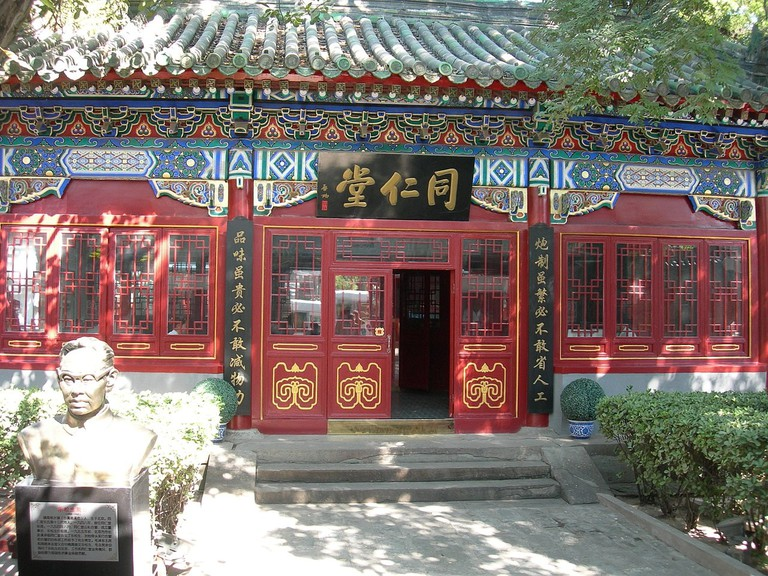 1280px-北京同仁堂_-_panoramio