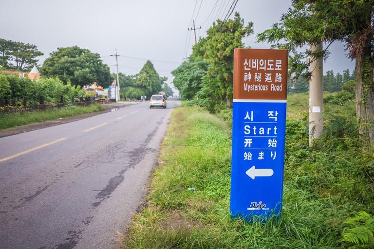Dokkaebi Road, Jeju, South Korea