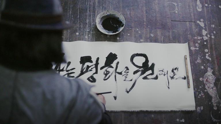 Calligraphy by Sun Mu
