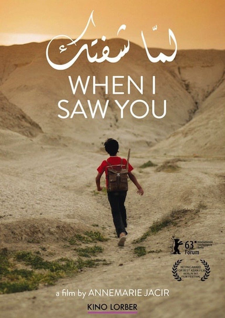 When I Saw You Movie Poster