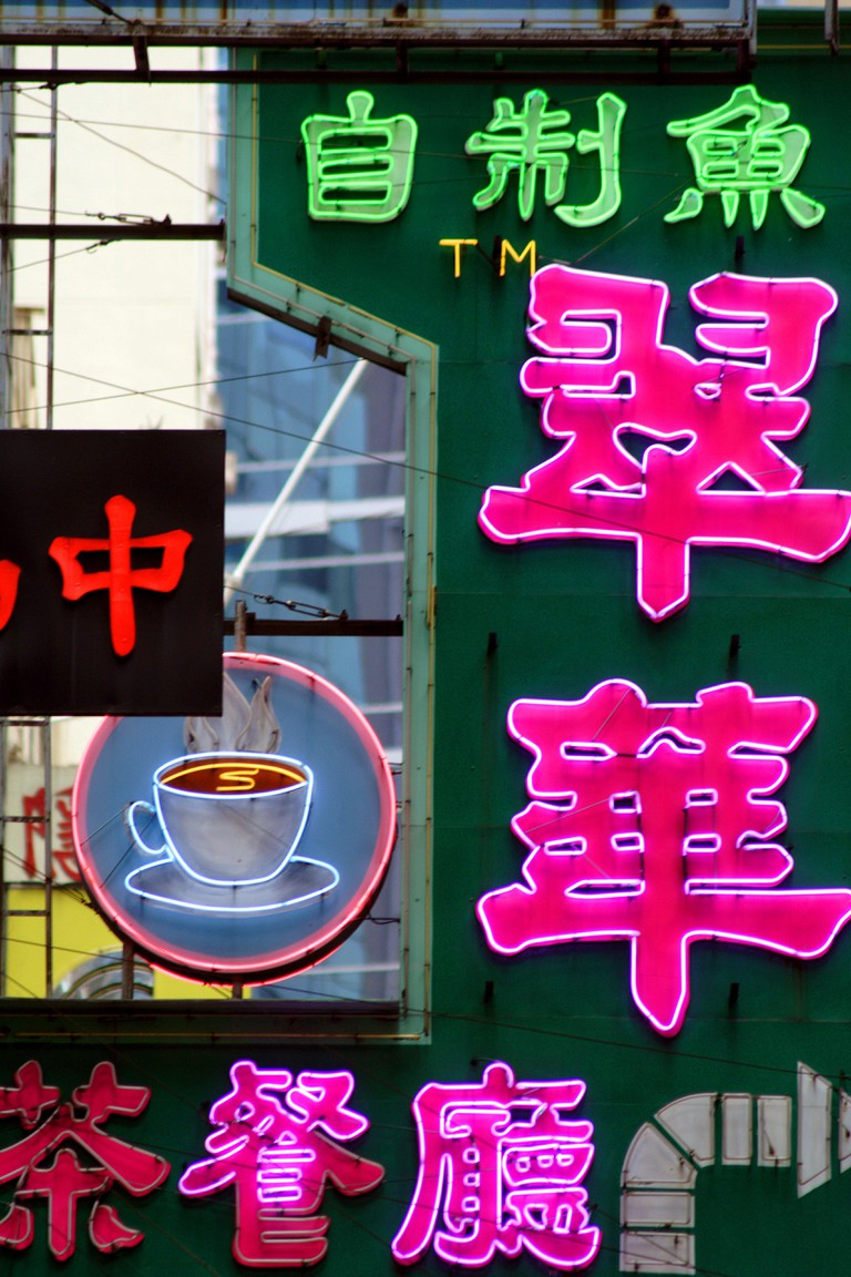 Neon Business Signs in Lan Kwai Fong, Central, Hong Kong.