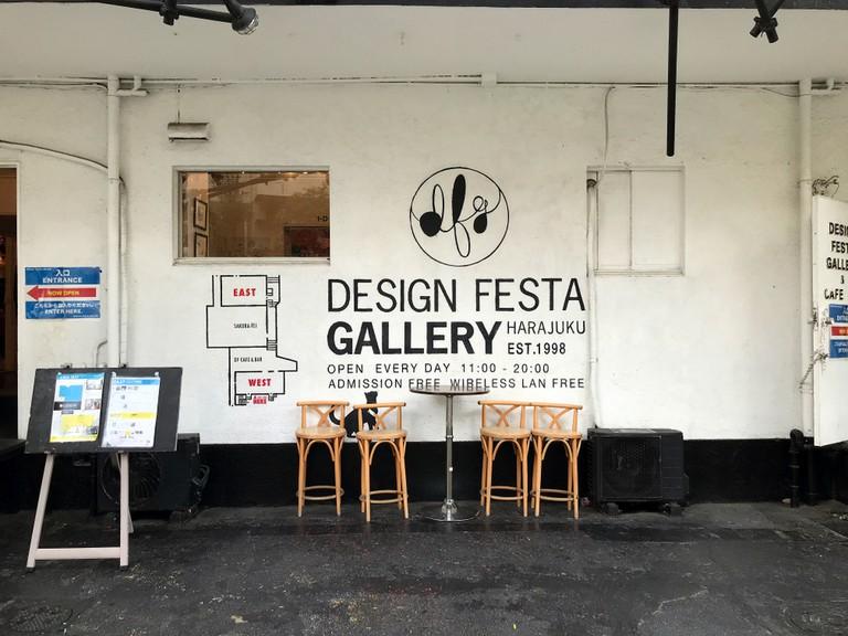 Design Festa Gallery, Tokyo