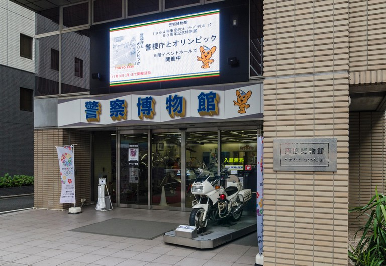 The Tokyo Metropolitan Police Museum