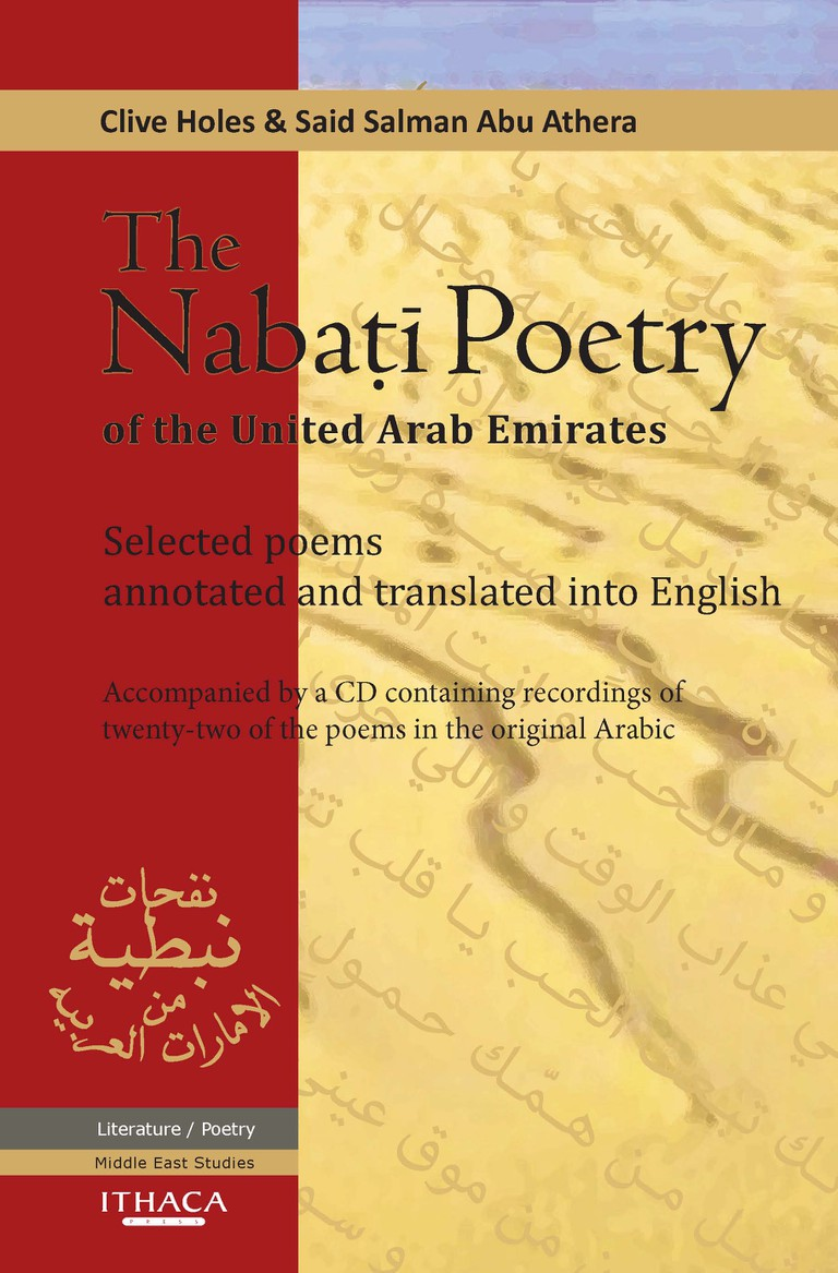 The Nabati Poetry of the United Arab Emirates by Clive Holes & Said Slaman Abu Athera