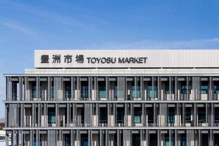 Toyosu wholesale market building in Toyosu, Tokyo