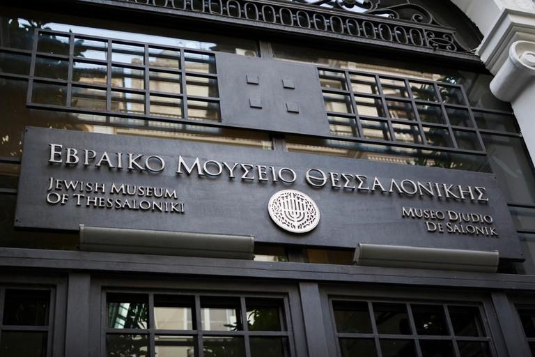 Greece, Central Macedonia, Thessaloniki, Jewish Museum of Thessaloniki, exterior