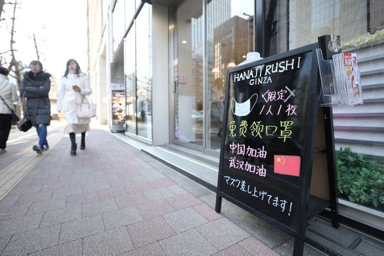 (200211) -- TOKYO, Feb. 11, 2020 (Xinhua) -- Photo taken on Feb. 11, 2020 shows a signboard conveying support to China in fighting the novel coronavirus epidemic at Ginza in Tokyo, Japan. (Xinhua/Du Xiaoyi)