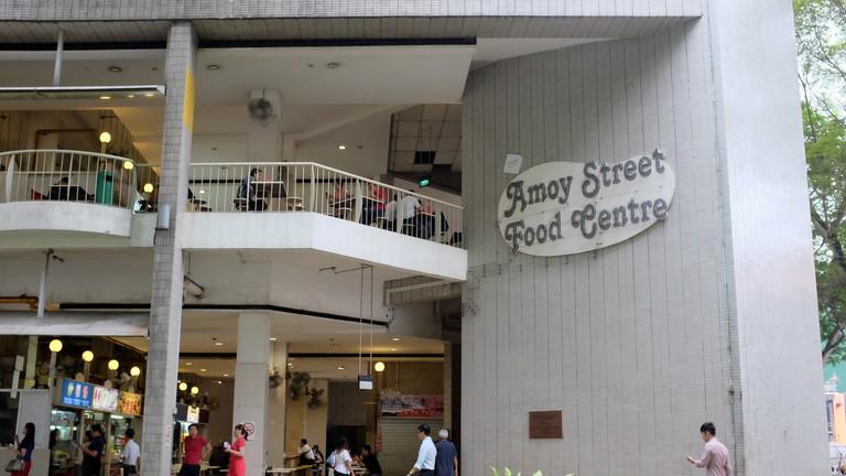 Singapore Amoy Street Food Centre