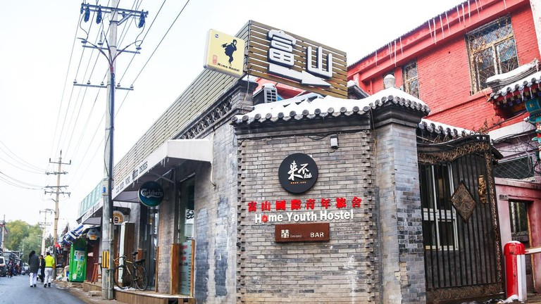Beijing Home Youth Hostel, Dongcheng