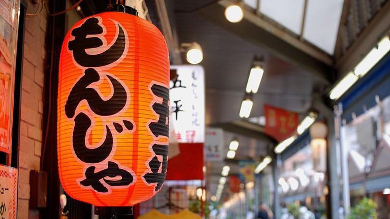 1024px-JP-13_Tsukishima_monja_street