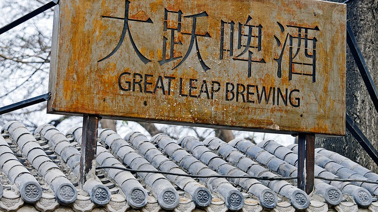 Great Leap Brewing sign