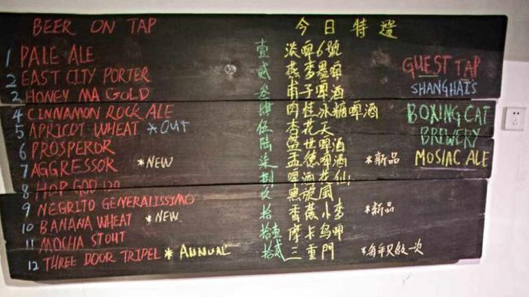The Menu of Great Leap Brewing