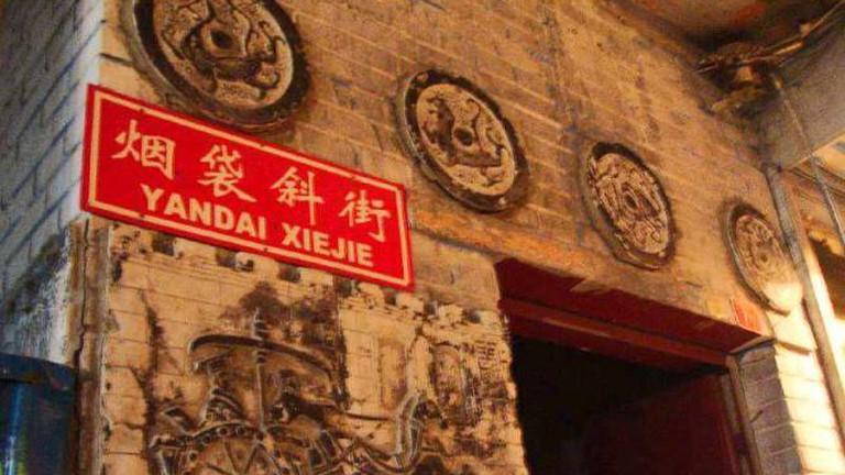 Yan Dai Xie Street