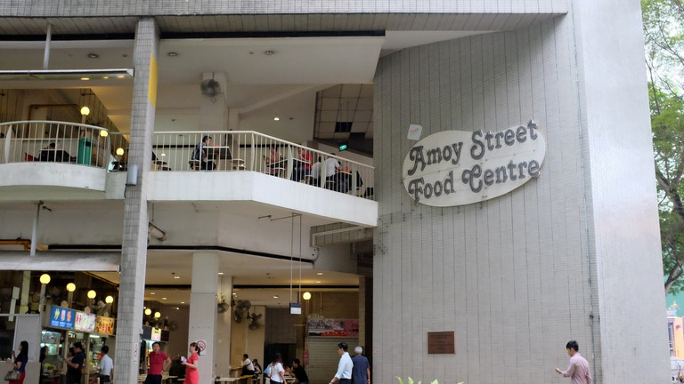 Singapore Amoy Street Food Centre