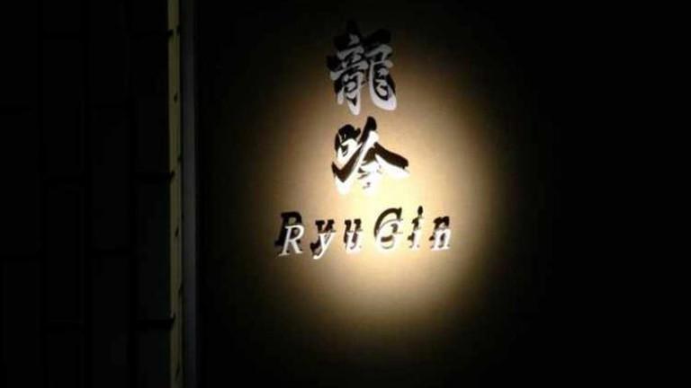 Nihonryori RyuGin, Side Roppongi Bldg. 1F, 7-17-24