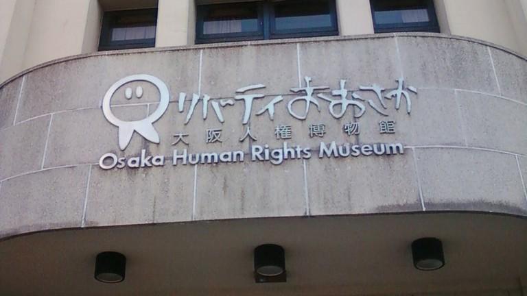Liberty_Osaka_Human_Rights_Museum