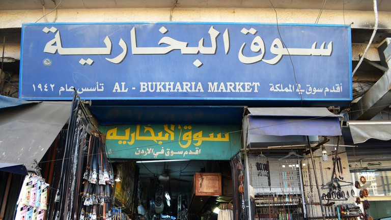 Top 10 Markets and Souqs in Amman