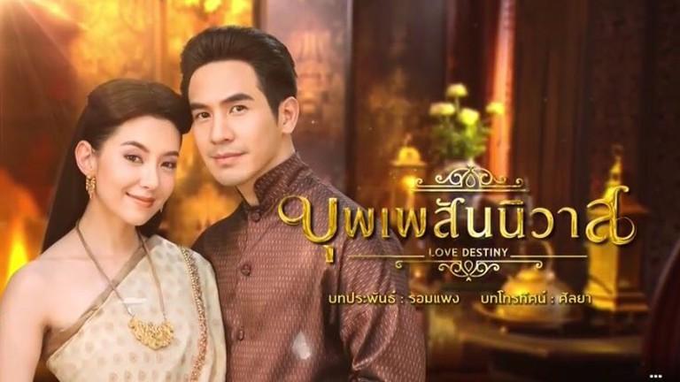 Love Destiny: The Kitsch Period Drama Taking Thailand by Storm