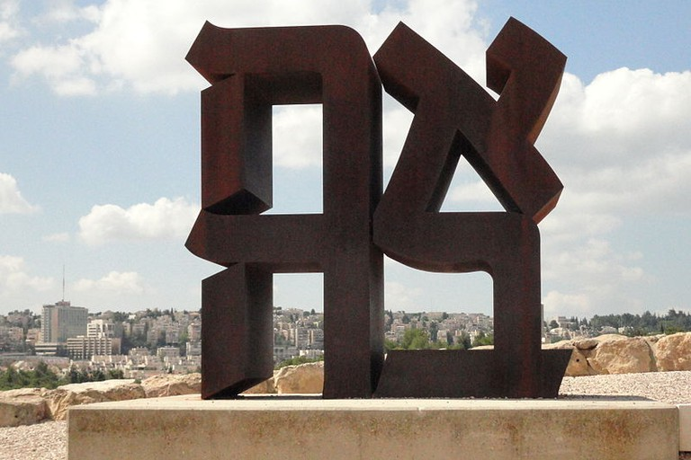 AHAVA Sculpture.