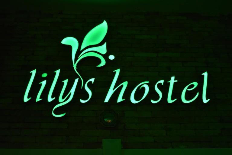 Lily's Hostel   © Matthew Pike