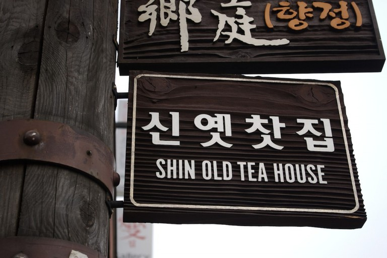 Shin Old Tea House, Seoul