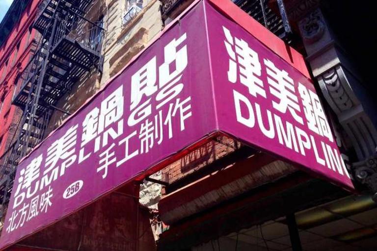 Jin Mei Dumplings