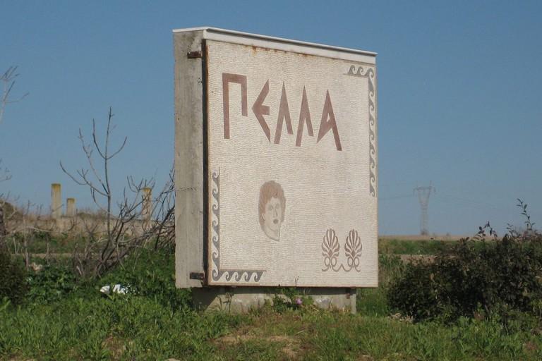 Main entrance of Pella, Greece