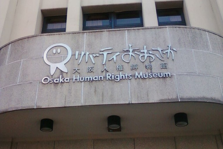 Liberty_Osaka_Human_Rights_Museum