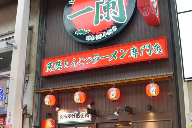 Ichiran in Osaka.