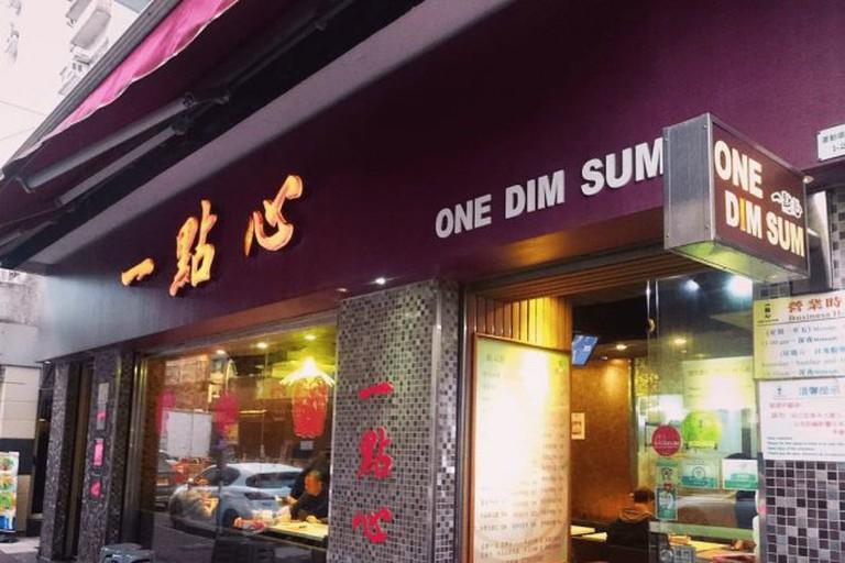 one-dim-sum-hong-kong