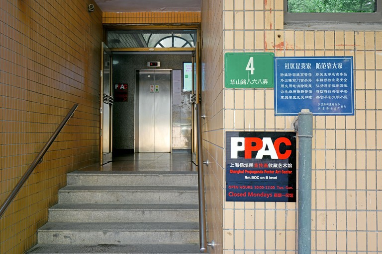 The Propaganda Poster Art Centre is a private museum located in the basement of an apartment building