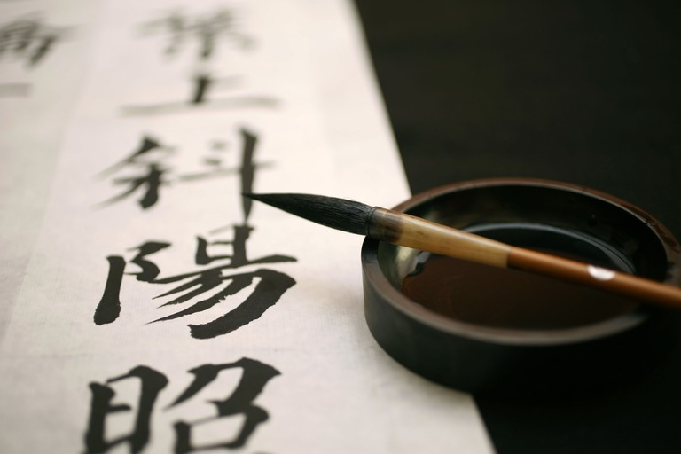 Chinese calligraphy with brush and ink