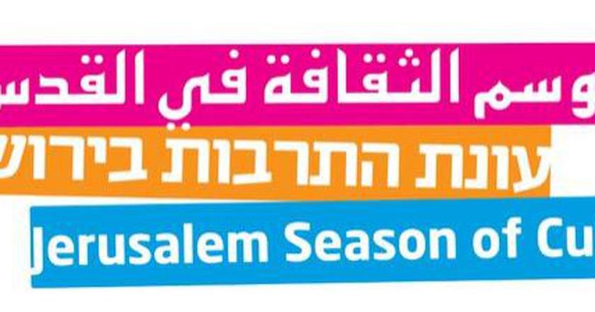 Celebrate Jerusalem's Season Of Culture: Top 3 Alternative Music Events