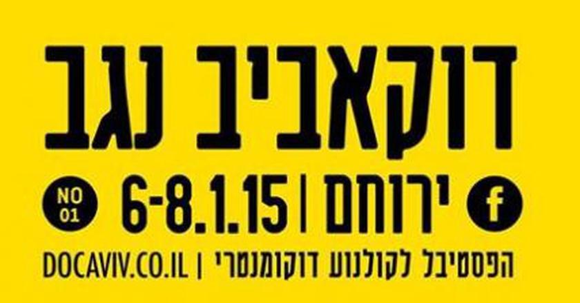 Documentary Festival Bows In Negev