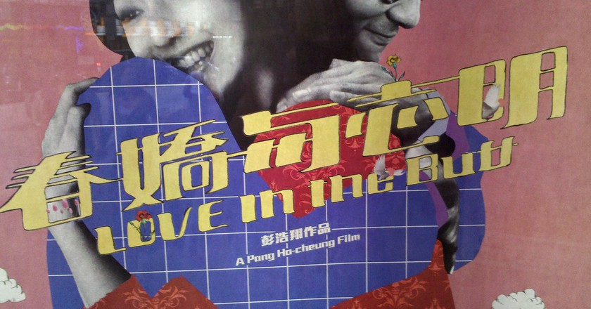 Poster of Love in the Buff © istolethetv/Flickr