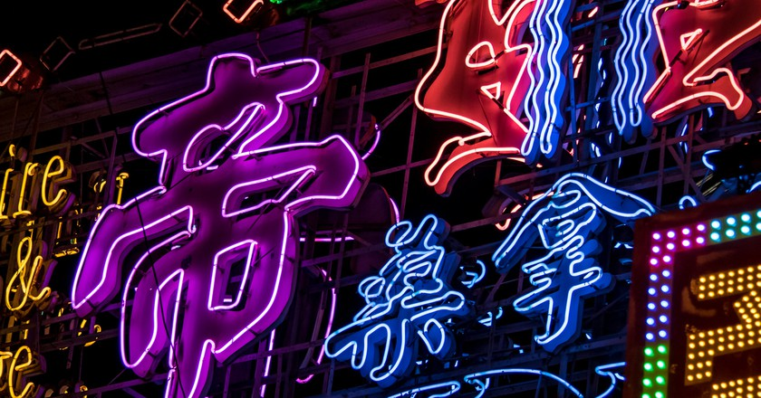 "<a href=""https://www.flickr.com/photos/andryn2006/30598700682/"">Neon signage in Hong Kong 