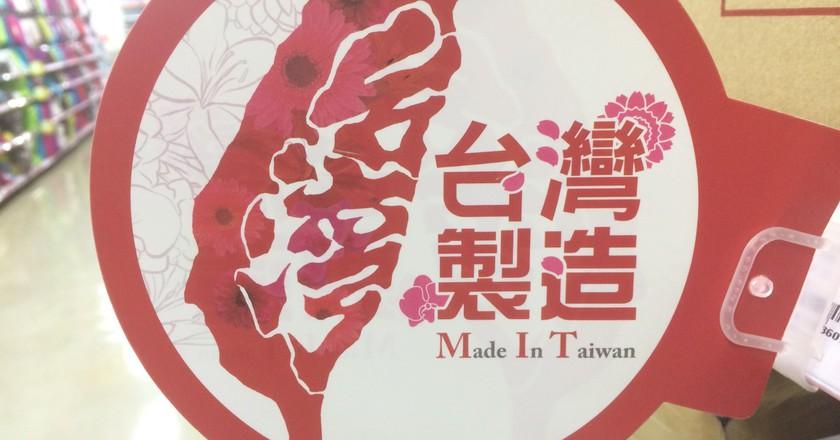 Made in Taiwan   © Ciaran McEneaney