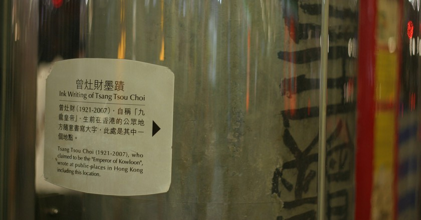 Graffiti by the King of Kowloon   © Sarah Joy/Flickr