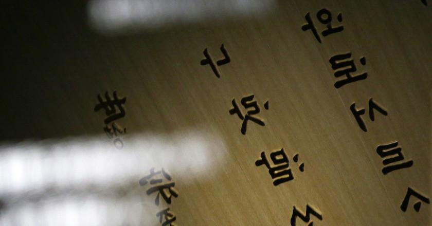 10 Fascinating Korean Words That Have No English Translation