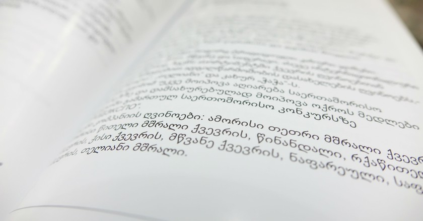 Georgian language in print | © Baia Dzagnidze