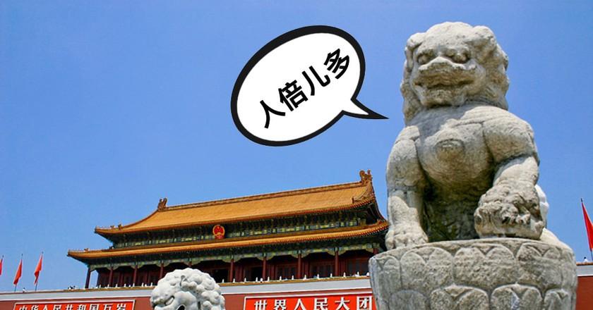 Learn to speak like a Beijinger | Adapted from jiang-wen-jie / Wikicommons