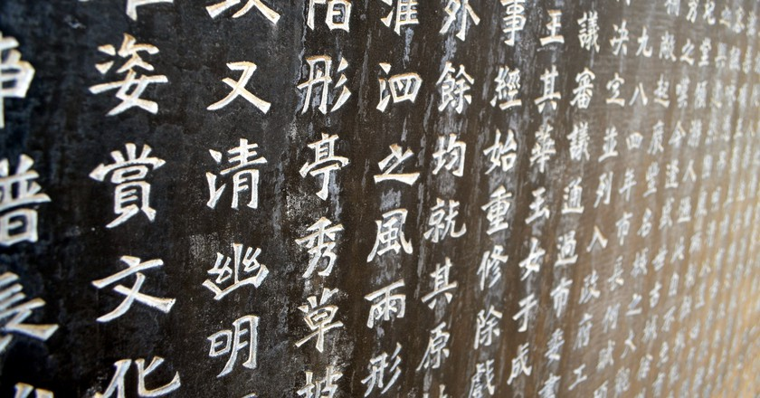 Chinese characters on a stele | © Peter Griffin