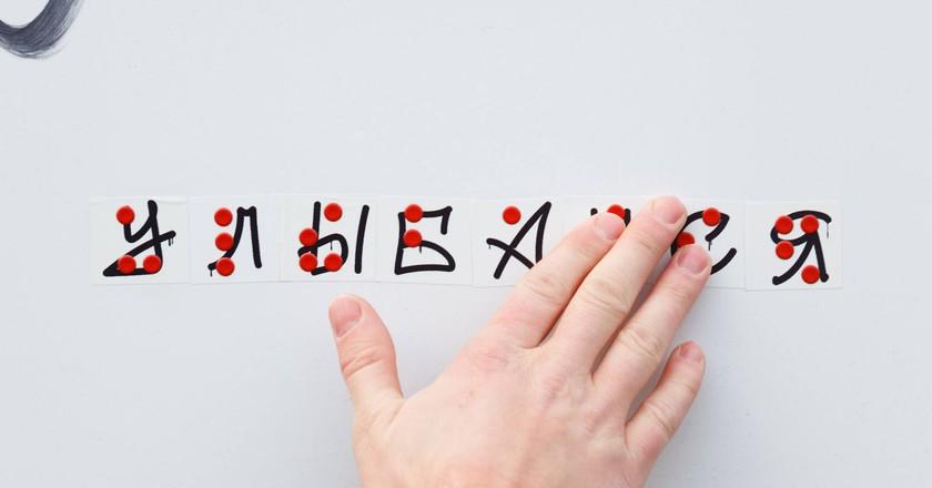 Braille-Art is street art for the blind   © Maxim Loskutov / Courtesy of STENOGRAFFIA
