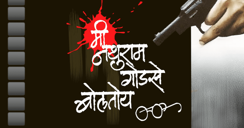 © Marathi Gaurav/YouTube